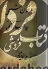 عرفان شیعی- پژوهشی در باب زندگی و اندیشه سید حیدر آملی