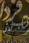 زندگی و شعر ادیب الممالک فراهانی (2جلدی)