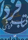نخبه، رساله عملیه فارسی- همراه با چهارده حاشیه از مراجع و فقهای بزرگ شیعه