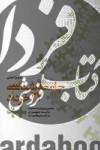 جامعهشناسی 22 خرداد- دهمین دوره انتخابات ریاست جمهوری در آینه واقعیت