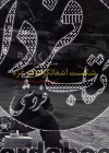 شکست اشغالگران در غزه- آغاز اضمحلال رژیم صهیونیستی