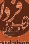 قاصد خندهرو- کتاب فضلالله محلاتی