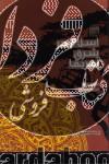 اسلام در شرق آفریقا