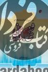 بررسی آرا و اندیشههای شیخ علاالدوله سمنانی