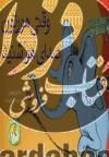 مجموعه قصه های یک جورکی (5جلدی)