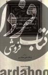 فرهنگ املایی خط فارسی به سیریلیک تاجیکی