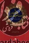 مناجات نامه خواجه عبدالله انصاری