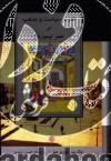 قدرت، سیاست و مذهب در عصر تیموریان