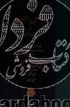 ترجمه عرایس البیان فی حقایق القرآن ج4- حجر،نحل، اسراء، کهف،مریم، طه،انبیاء،حج،مؤمنون،نور،فرقان، شعرا