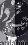 فرزند ایران- داستانی بر پایه سرگذشت فردوسی