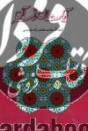 آیات زن در قرآن