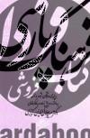 فرهنگ پارسی- بر پایهی نژاده و ناب بر ساخته و در پیش نهاده و به کار گرفتهی دکتر میرجلال الدین کزازی