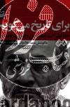 برای تاریخ میگویم- خاطرات محسن رفیق دوست (1368-1357)