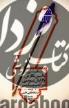 آشنایی با آیین نگارش و گزارشنویسی در ادب پارسی
