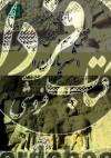 راهنمای مستند نقش رستم و نقش رجب «شهریاران»