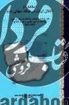 اسنادی از اشغال ایران در جنگ جهانی دوم ج6-قتل، تعدی و تجاوز، مداخله در امور داخلی