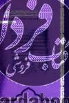 اسنادی از اشغال ایران در جنگ جهانی دوم ج7-سانسور مطبوعات، بازداشت شدگان، جابجایی نیروهاو...