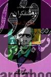 مجموعه داستانهای جلال آل احمد- 10 جلدی