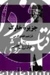 جلال آلاحمد-جزیر خارگ، در یتیم خلیج فارس/ مجید