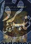 گنجینه نظم و نثر ادب فارسی