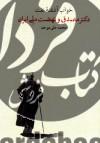 خواب آشفته نفت- دکتر مصدق و نهضت ملی ایران 2 جلدی/ جیبی