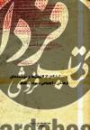 اسنادی از انجمنها و موسسههای فرهنگی- اجتماعی دوره رضا شاه