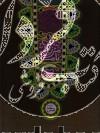 قصههای شیرین ایرانی ج6- مرزبان نامه