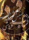 آخوند خراسانی در جنبش مشروطیت- با سیری در رساله ایضاح الخطاء آیت الله شیخ محمد باقر بهاری