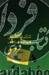 حزب الله لبنان و بیداری اسلامی