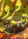 شاهنامه فردوسی براساس نسخه معتبر چاپ مسکو، قابدار/سخن گستر