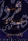 فرهنگ روسی به فارسی، جیبی- اندیکس دار
