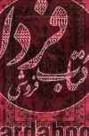 قلم هوشمند قرآنی- رقعی همراه با کیف چرم