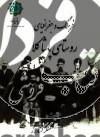 فرهنگ و جغرافیای روستای پاشا کلا