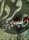 کتابشناسی مکتب اصفهان