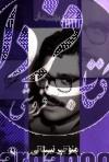 گزینه اشعار ج25- منوچهر نیستانی