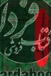 تسنیم ج28- تفسیر قرآن کریم سوره اعراف آیات 1 الی 49