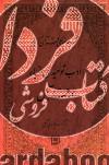 تفسیر موضوعی قرآن کریم ج18- ادب توحیدی انبیاء در قرآن