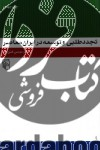 تجدد طلبی و توسعه در ایران معاصر