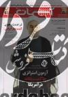 مجله آسمان شماره ی 61