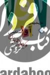 ناریخچه آواشناسی و سهم ایرانیان