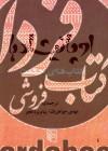 اوپانیشادها- کتاب های حکمت