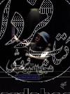 مروری بر آثار شجاع الدین شهابی