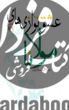 عشق نوازی های مولانا