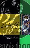 فراسوی ایمان و کفر شیخ محمود شبستری