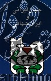 جهان ایرانی و ایران جهانی- تحلیل رویکرد جهانگرایانه در رفتار، فرهنگ و تاریخ ایرانیان