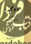 دو مجدد- پژوهشهایی درباره محمدغزالی و فخررازی