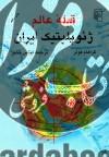 قبله عالم- ژئوپلیتیک ایران