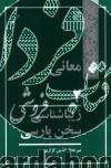 معانی2- زیبا شناسی سخن پارسی
