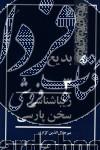 بدیع3- زیبا شناسی سخن پارسی
