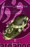 جهان اسطوره شناسی2- آثاری از ماری دلکور، فرانسوا لاپلانتین، الکساندر کراپ، ژان هربر،...
